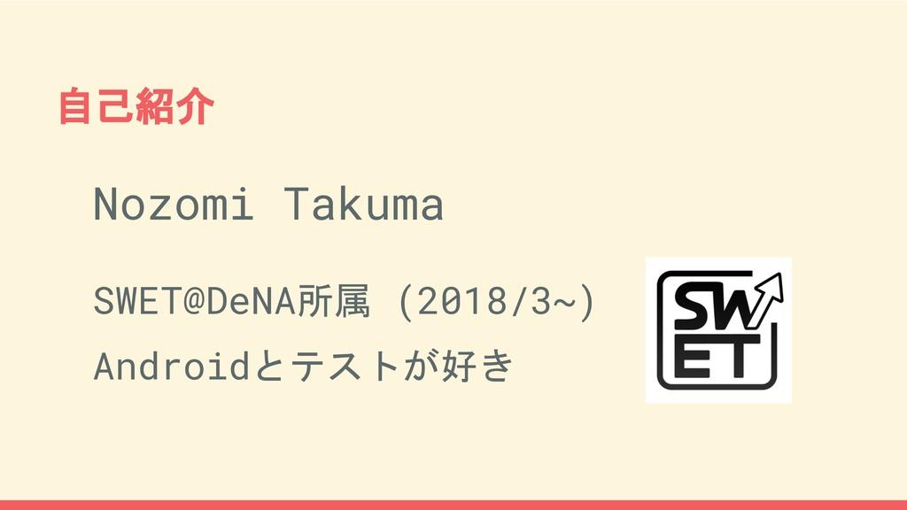 自己紹介 Nozomi Takuma SWET@DeNA所属 (2018/3~) Androi...