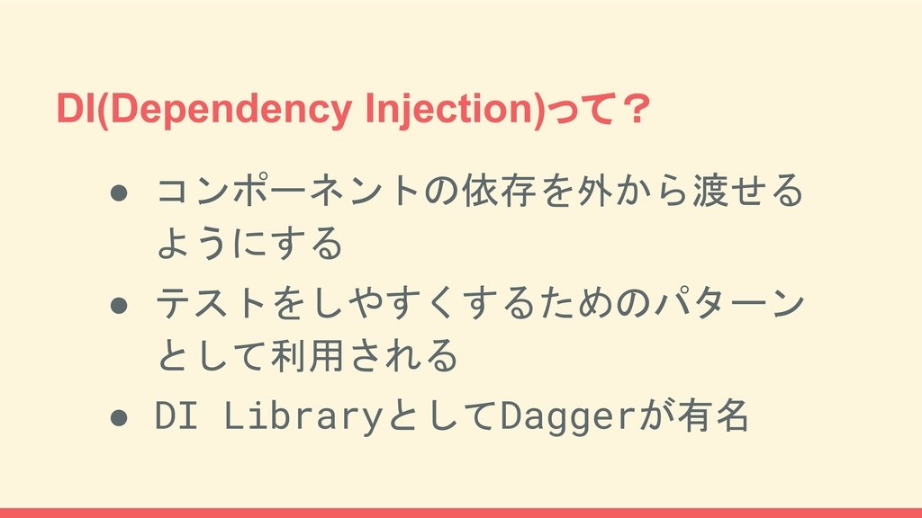 DI(Dependency Injection)って? ● コンポーネントの依存を外から渡せる...