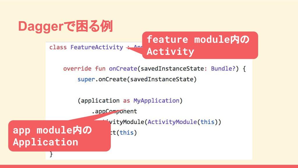 Daggerで困る例 feature module内の Activity app module...
