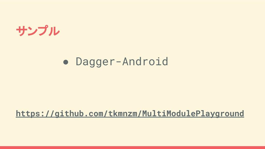 サンプル ● Dagger-Android https://github.com/tkmnzm...
