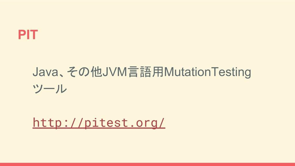 PIT Java、その他JVM言語用MutationTesting ツール http://pi...