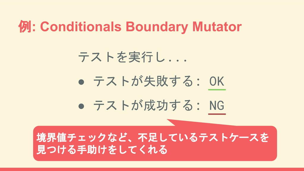 例: Conditionals Boundary Mutator テストを実行し... ● テ...