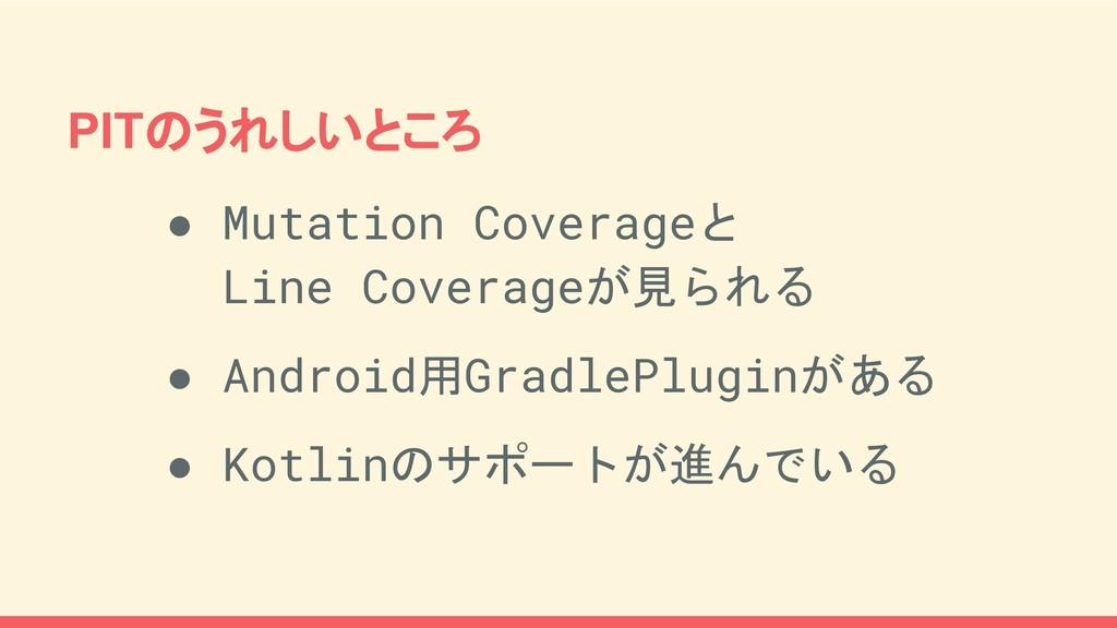 PITのうれしいところ ● Mutation Coverageと Line Coverageが...