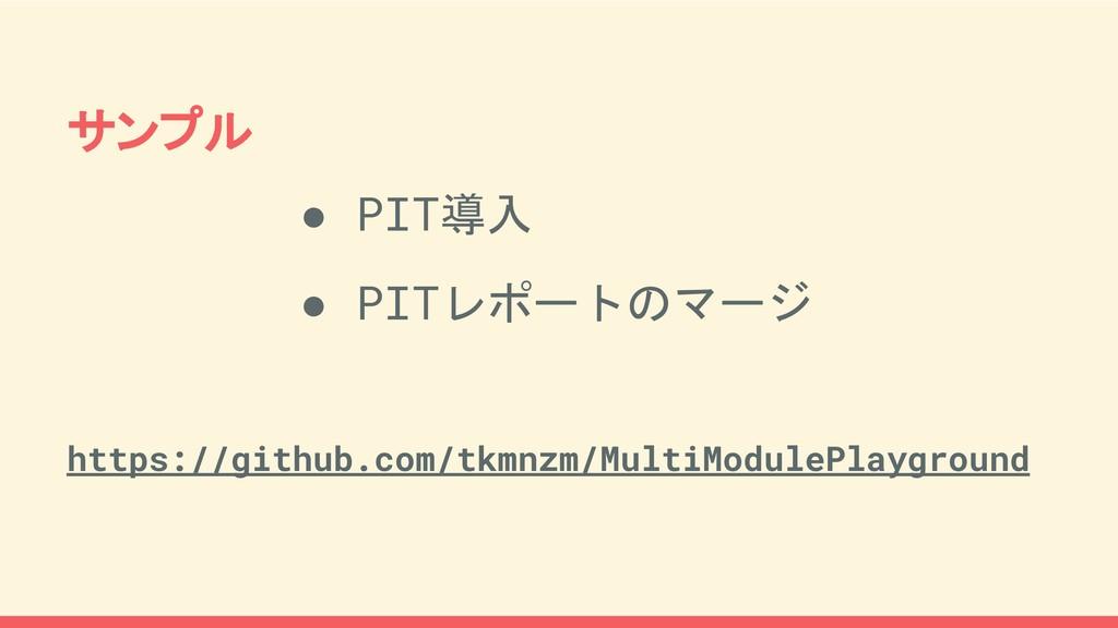 サンプル https://github.com/tkmnzm/MultiModulePlayg...