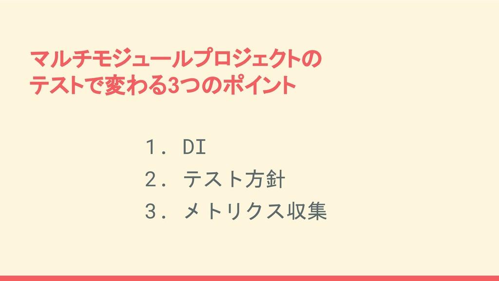 マルチモジュールプロジェクトの テストで変わる3つのポイント 1. DI 2. テスト方針 3...