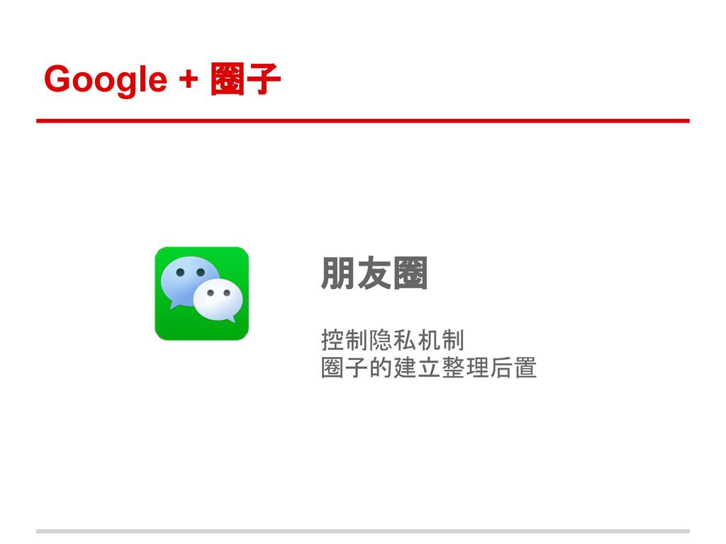 Google + 圈子 朋友圈 控制隐私机制 圈子的建立整理后置