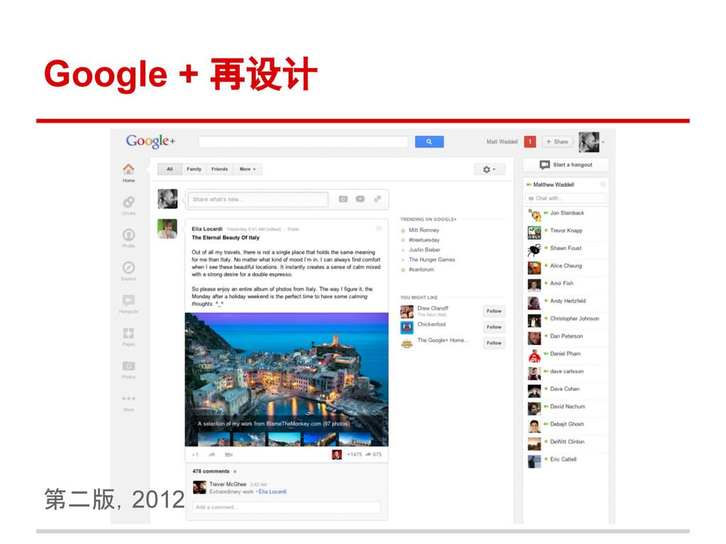 Google + 再设计 第二版,2012