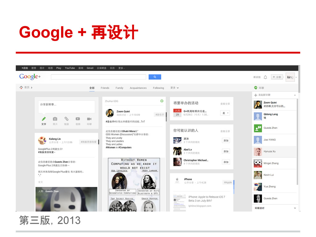 Google + 再设计 第三版,2013