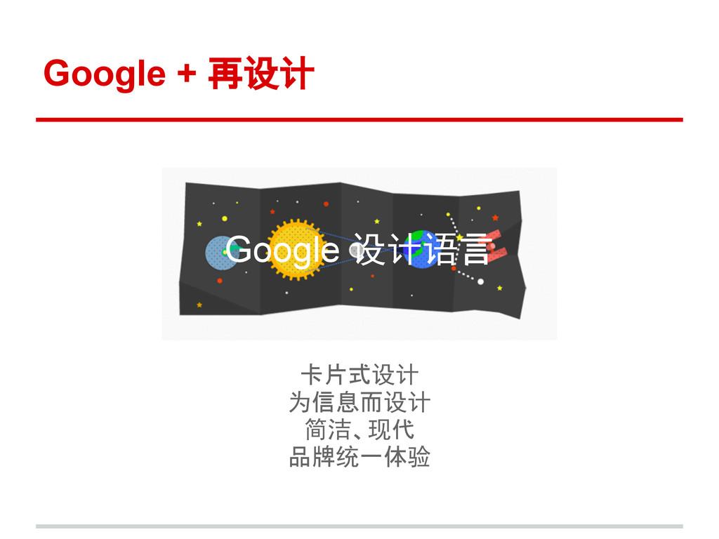 Google + 再设计 卡片式设计 为信息而设计 简洁、现代 品牌统一体验 Google 设...