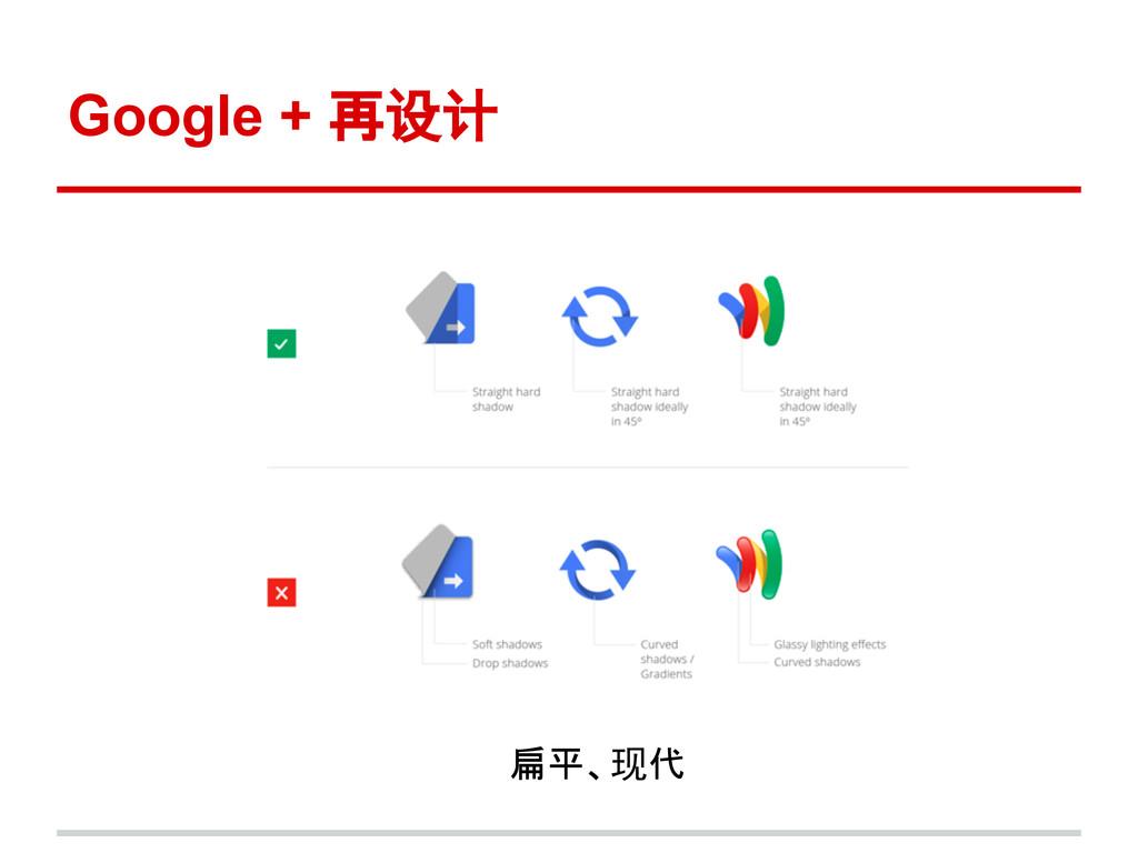 Google + 再设计 扁平、现代