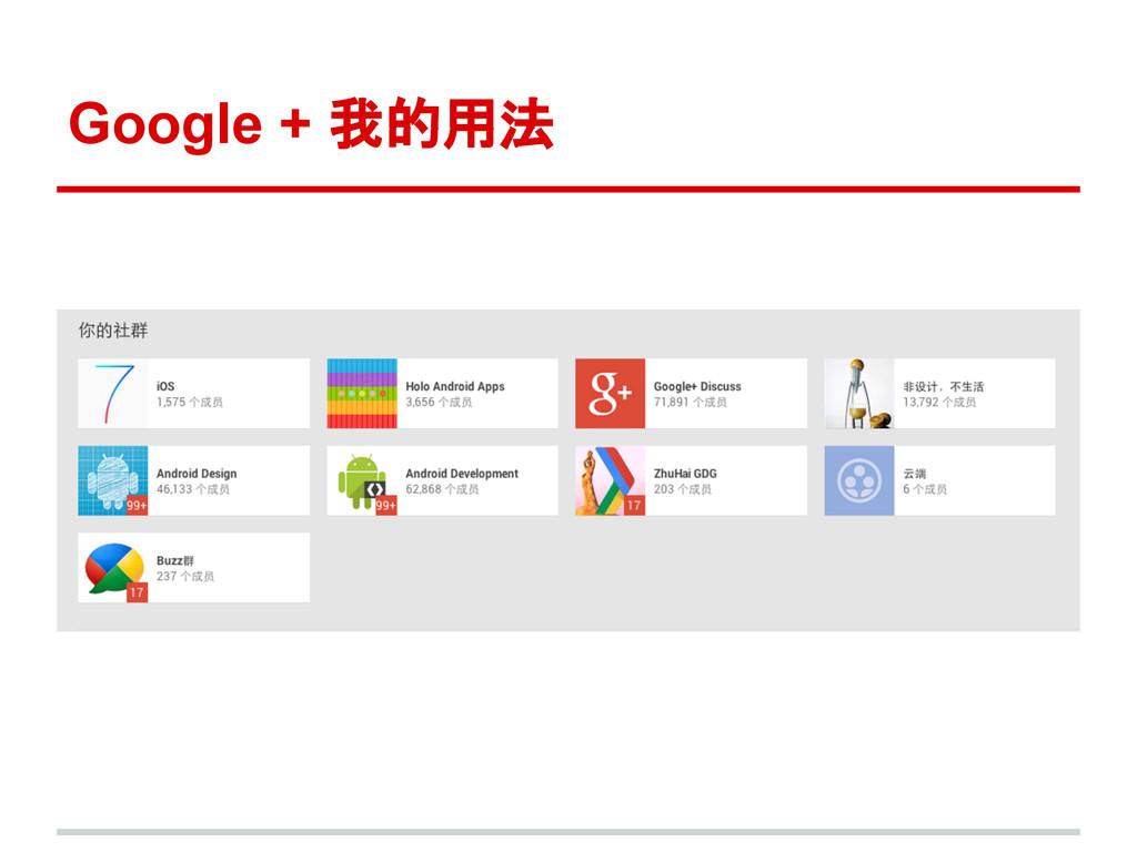 Google + 我的用法