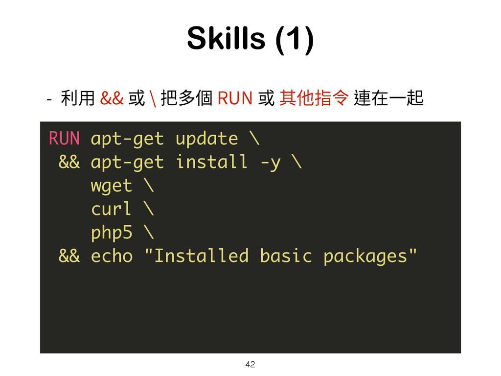 Skills (1)  ⵄ欽䧴=䪾㢵⦐36/䧴Ⱖ➮䭸⟂鸮㖈♧饱 42 R...