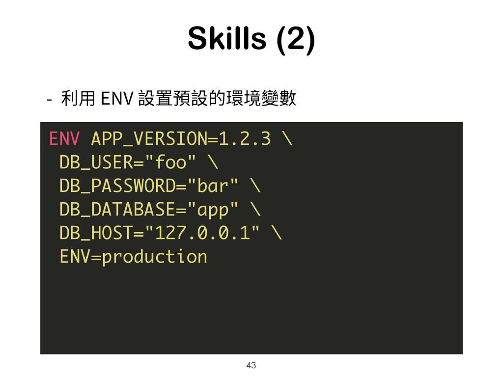 Skills (2)  ⵄ欽&/7鏤縨갸鏤涸橇㞯隶侸 43 ENV APP_VERSIO...