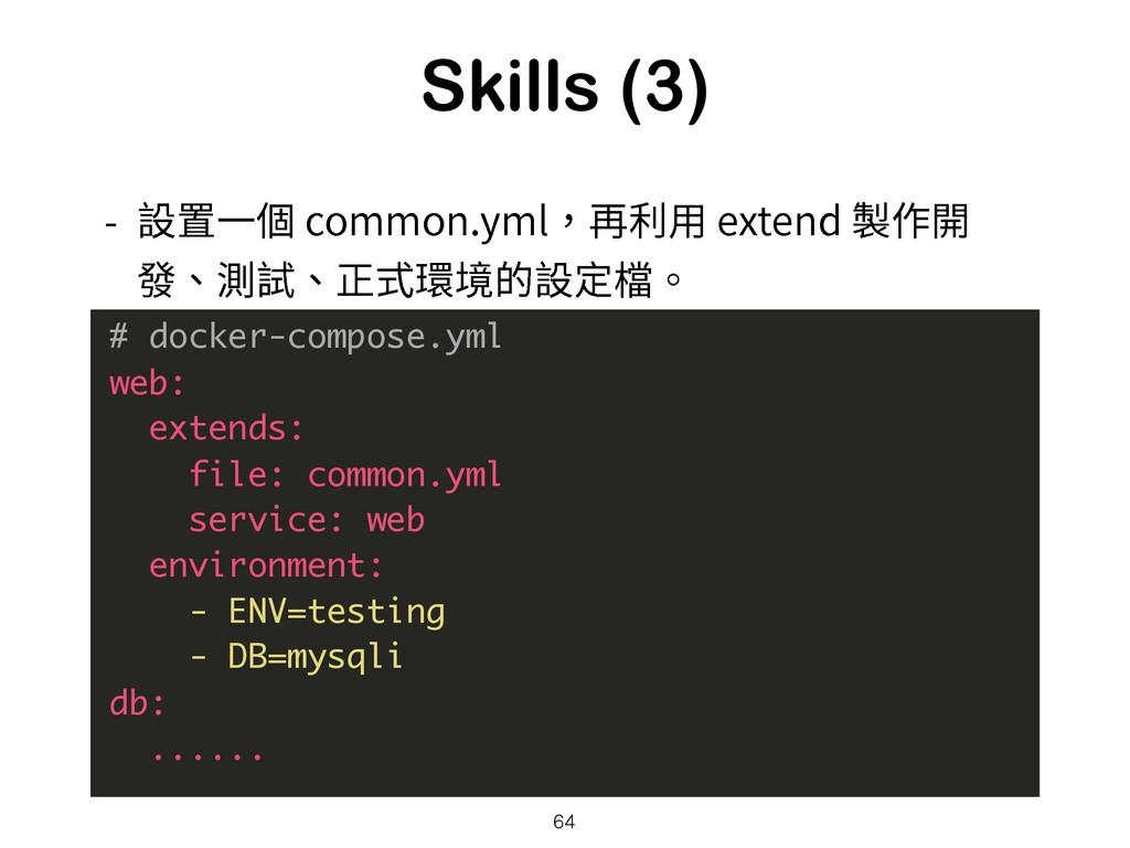 Skills (3)  鏤縨♧⦐DPNNPOZNMⱄⵄ欽FYUFOE醢⡲ 涮庠...