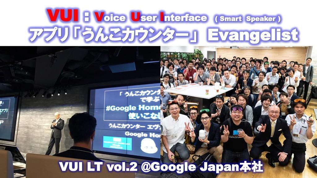 VUI : Voice User Interface ( Smart Speaker ) アプ...