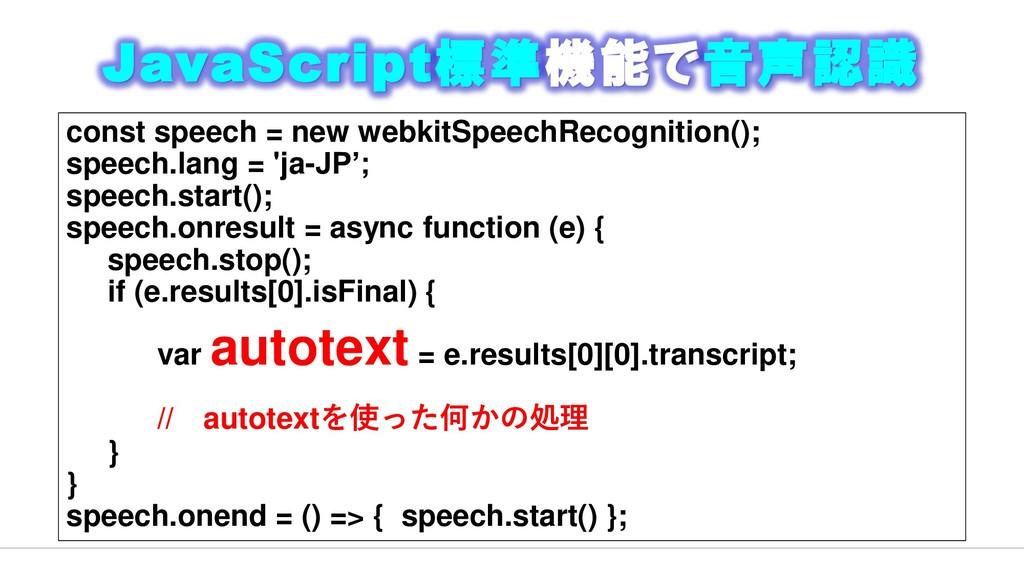 JavaScript標準機能で音声認識 const speech = new webkitSp...