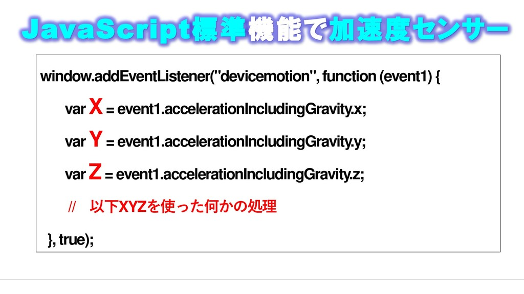 """window.addEventListener(""""devicemotion"""", functio..."""