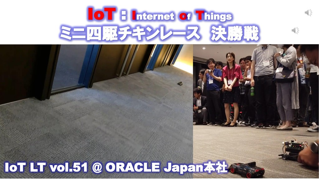 IoT : Internet of Things ミニ四駆チキンレース 決勝戦 IoT LT ...