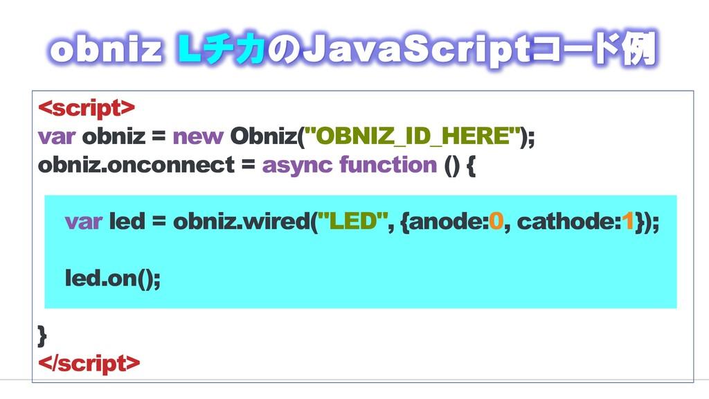 """<script> var obniz = new Obniz(""""OBNIZ_ID_HERE"""")..."""