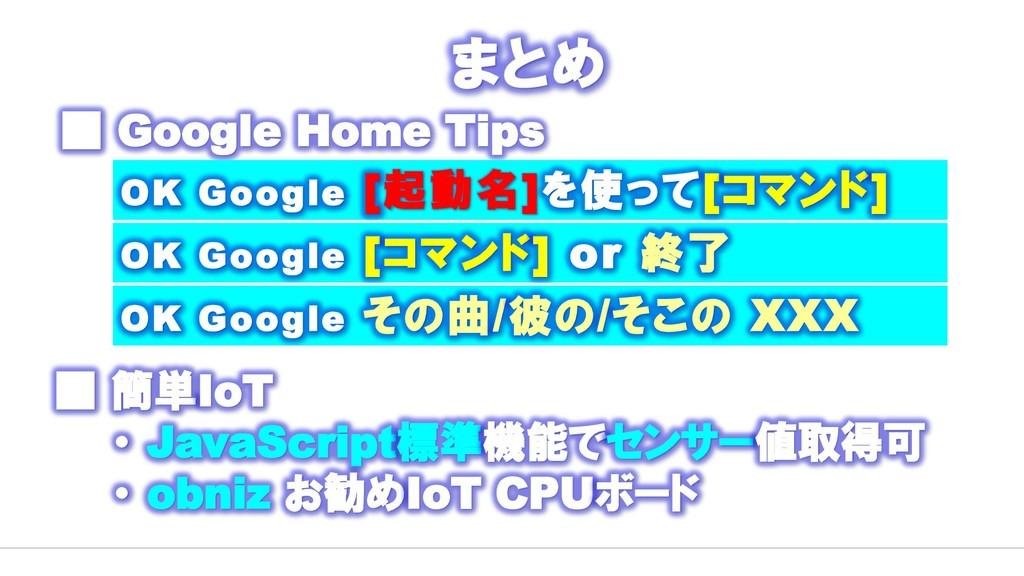 まとめ ■ Google Home Tips ■ 簡単IoT ・ JavaScript標準機能...