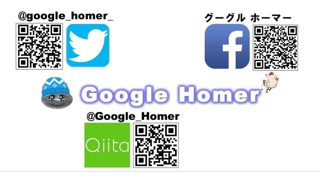 Google Homer @google_homer_ グーグル ホーマー @Google_H...