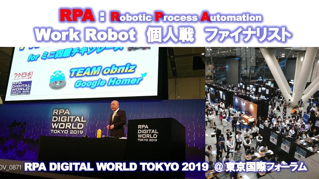 RPA : Robotic Process Automation Work Robot 個人戦...