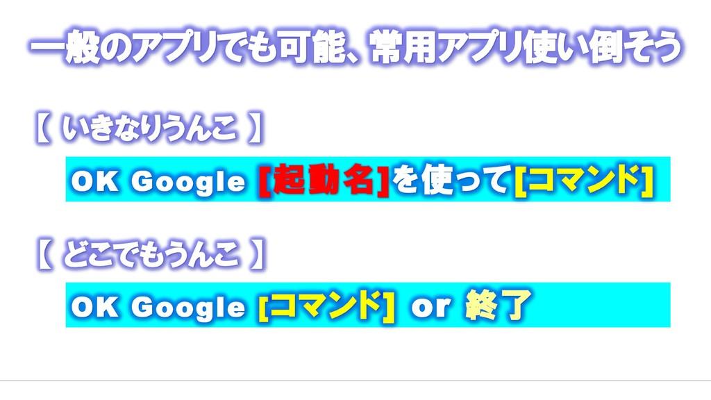 一般のアプリでも可能、常用アプリ使い倒そう OK Google [起動名]を使って[コマンド]...