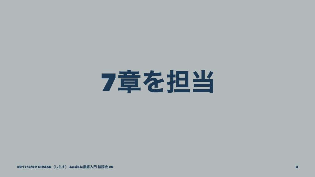 7ষΛ୲ 2017/3/29 CIRASUʢ͠Β͢ʣ Ansibleపఈೖ ྠಡձ #0 3