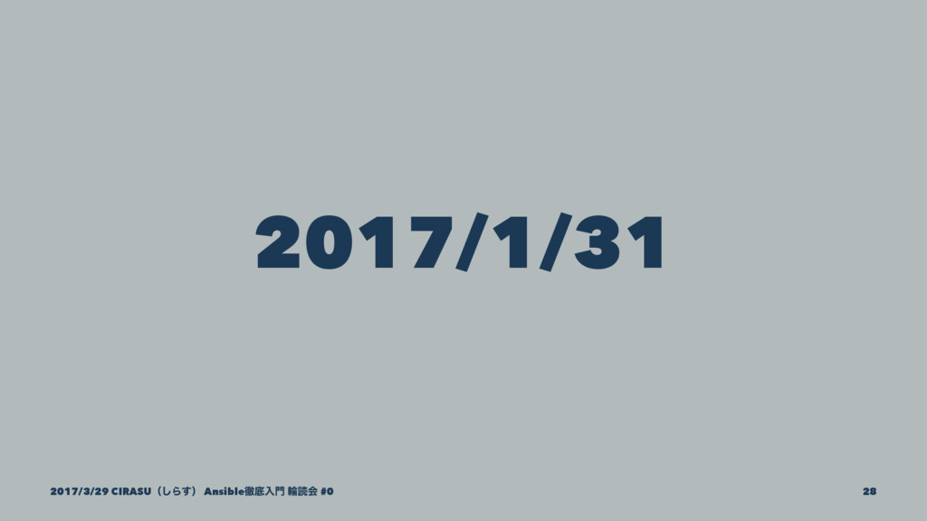 2017/1/31 2017/3/29 CIRASUʢ͠Β͢ʣ Ansibleపఈೖ ྠಡձ...