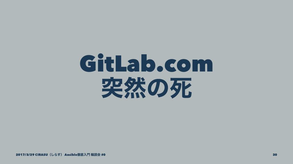 GitLab.com ಥવͷࢮ 2017/3/29 CIRASUʢ͠Β͢ʣ Ansibleపఈ...