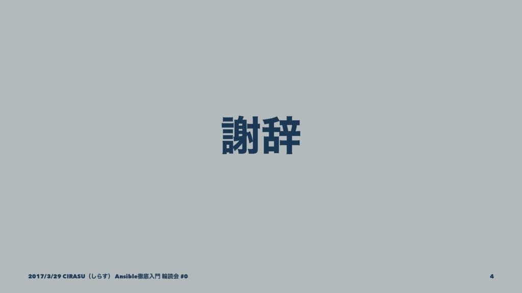 ँࣙ 2017/3/29 CIRASUʢ͠Β͢ʣ Ansibleపఈೖ ྠಡձ #0 4