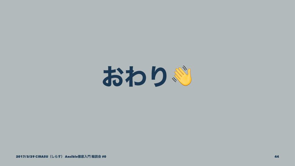 ͓ΘΓ! 2017/3/29 CIRASUʢ͠Β͢ʣ Ansibleపఈೖ ྠಡձ #0 44