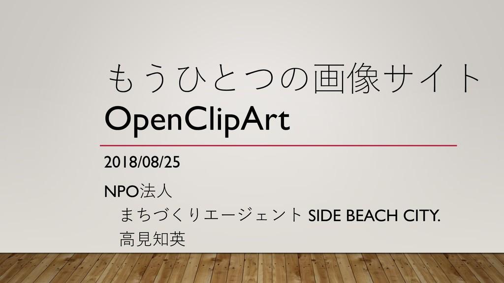 もうひとつの画像サイト OpenClipArt 2018/08/25 NPO法人 まちづくりエ...