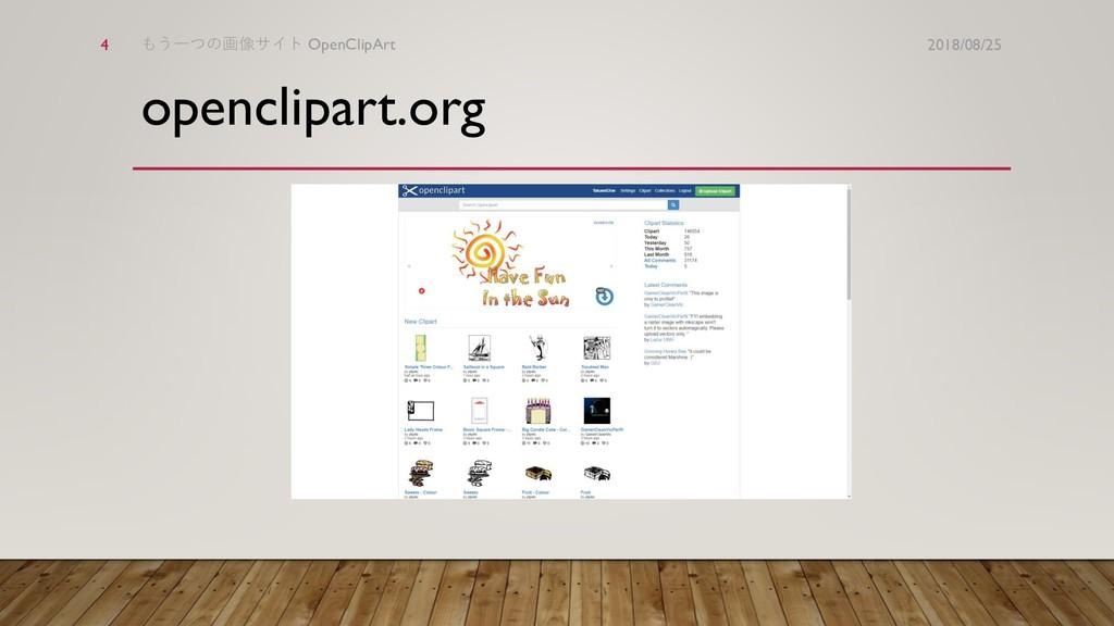 openclipart.org 2018/08/25 もう一つの画像サイト OpenClipA...