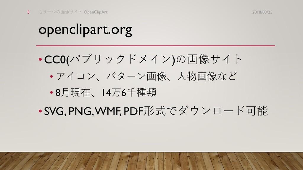openclipart.org •CC0(パブリックドメイン)の画像サイト • アイコン、パタ...