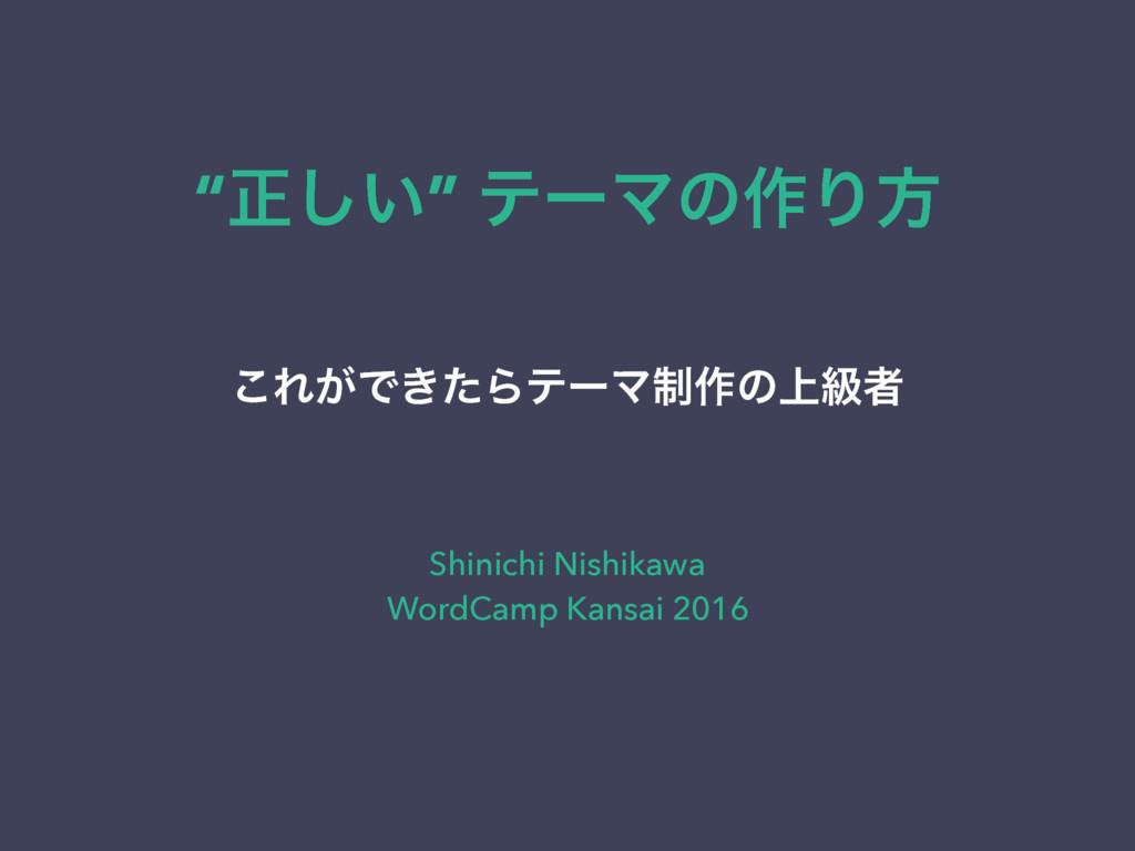"""""""ਖ਼͍͠"""" ςʔϚͷ࡞Γํ Shinichi Nishikawa WordCamp Kansa..."""