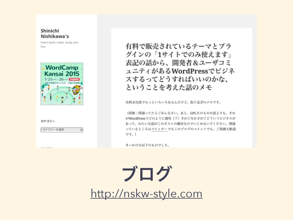 ϒϩά http://nskw-style.com