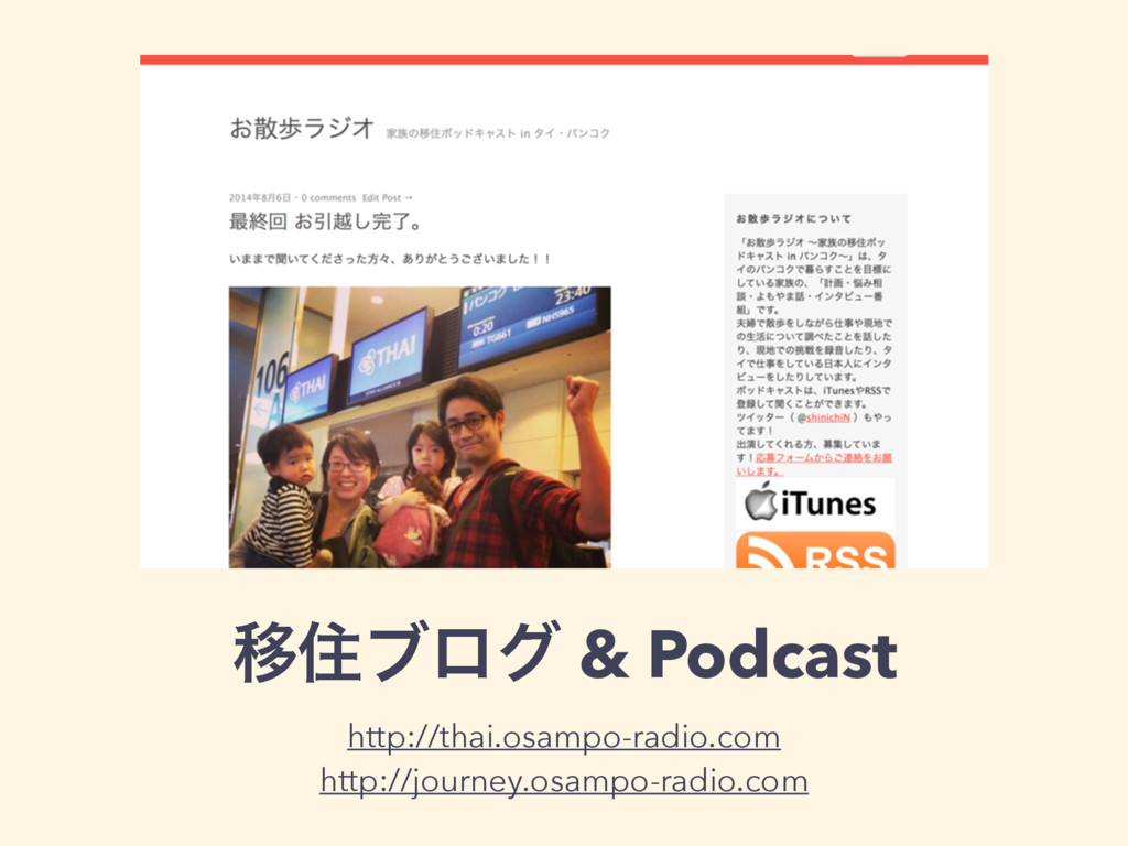 Ҡॅϒϩά & Podcast http://thai.osampo-radio.com ht...