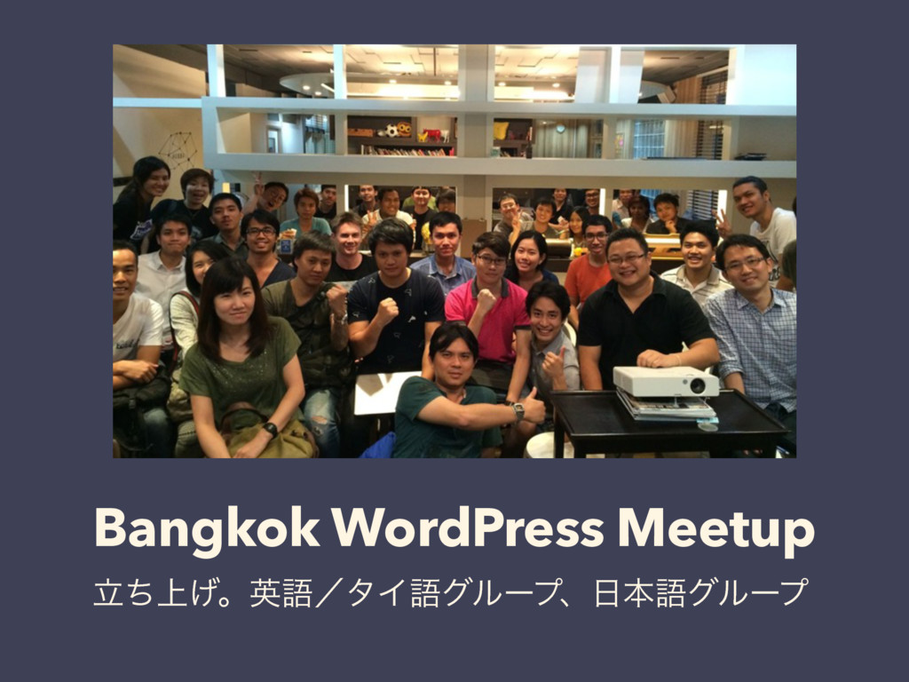 Bangkok WordPress Meetup ্ཱͪ͛ɻӳޠʗλΠޠάϧʔϓɺ೔ຊޠάϧʔϓ