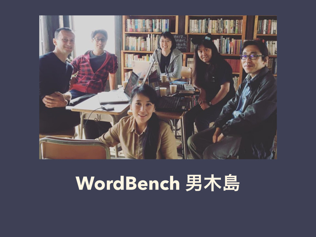 WordBench உ໦ౡ