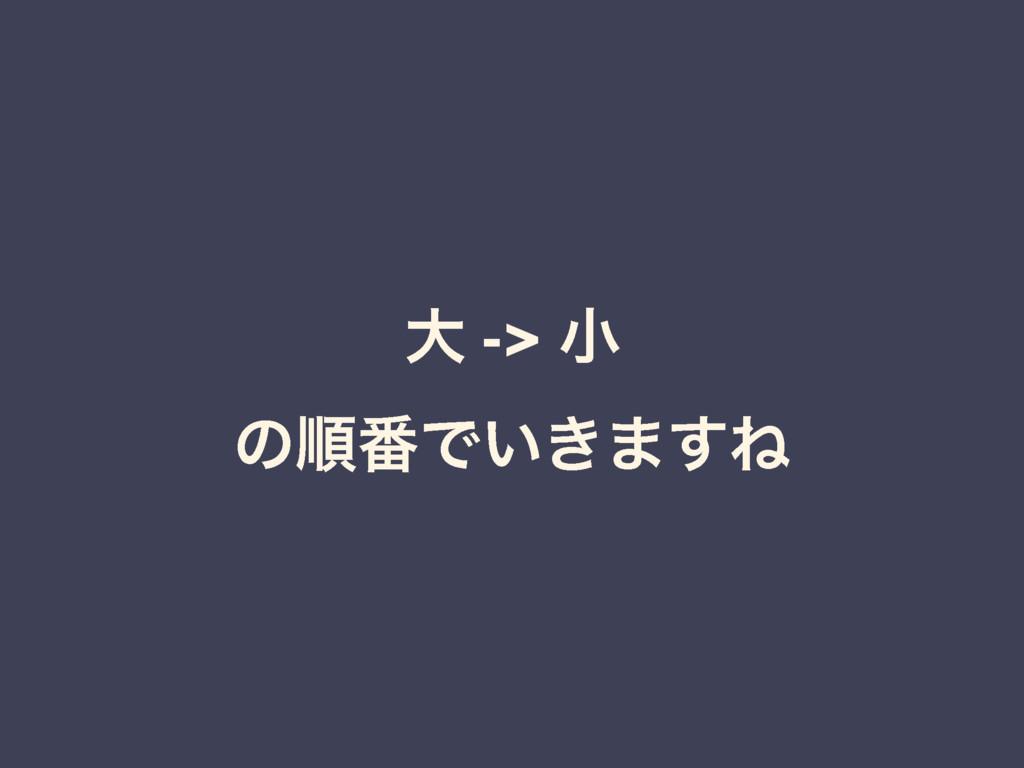 େ -> খ ͷॱ൪Ͱ͍͖·͢Ͷ