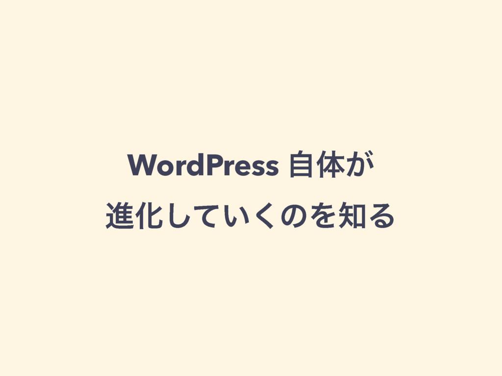 WordPress ࣗମ͕ ਐԽ͍ͯ͘͠ͷΛΔ