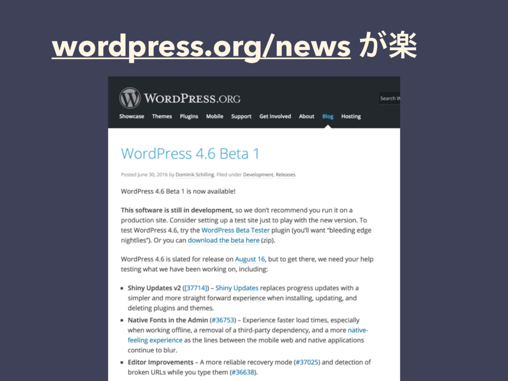 wordpress.org/news ָ͕