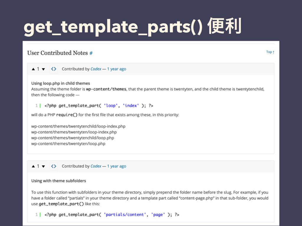 get_template_parts() ศར