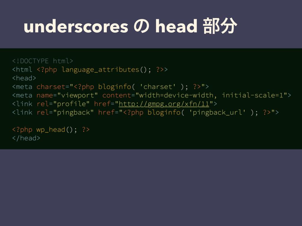 underscores ͷ head ෦