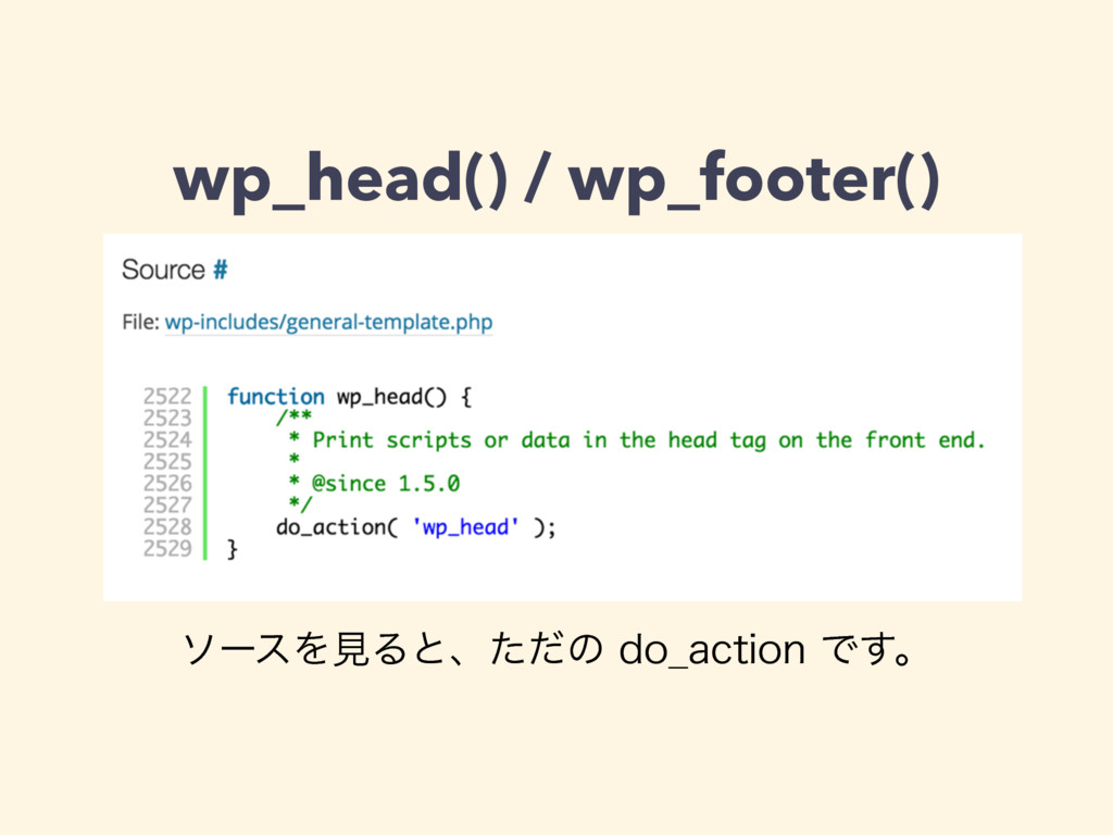 wp_head() / wp_footer() ιʔεΛݟΔͱɺͨͩͷEP@BDUJPOͰ...