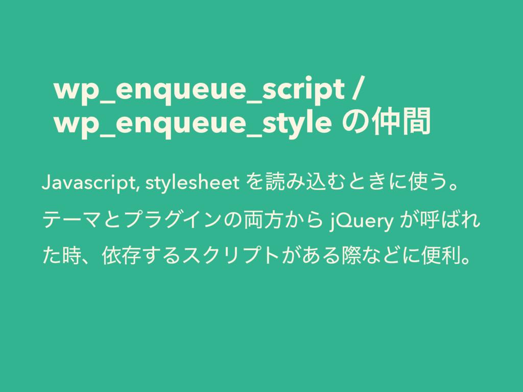 wp_enqueue_script / wp_enqueue_style ͷؒ Javasc...