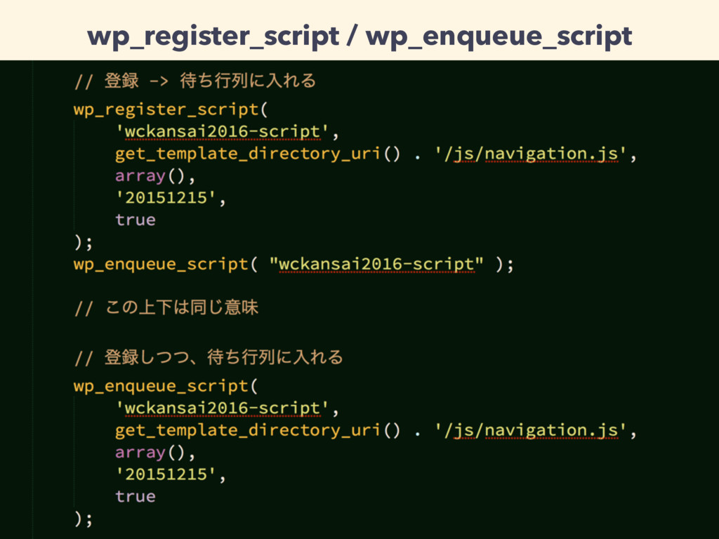 wp_register_script / wp_enqueue_script