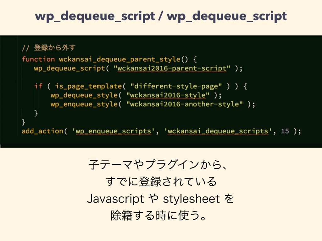wp_dequeue_script / wp_dequeue_script ࢠςʔϚϓϥάΠ...