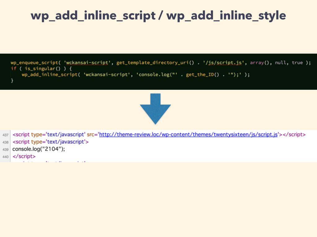 wp_add_inline_script / wp_add_inline_style